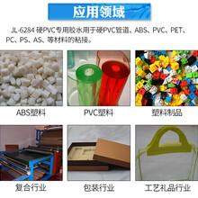 聚厲牌6284硬PVC膠水供應粘接牢耐老化塑料pvc膠水