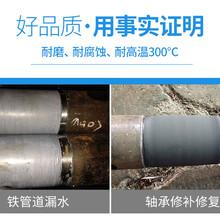 工業鐵質管道設備漏水漏油鑄鐵修補劑專用金屬修補膠