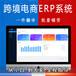 广东做跨境电商亚马逊教学培训ERP系统招商部署数据私有化