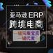 跨境杰夫:菏澤做亞馬遜教學培訓ERP系統獨立部署數據私有化招商