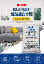 安徽阿尔博52.5水磨石耐磨地坪白水泥价格图片