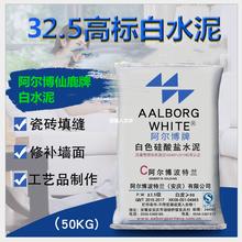 河南阿尔博仙鹿牌32.5级国标白水泥价格报价图片