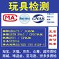 中国玩具产品CCC认证图片
