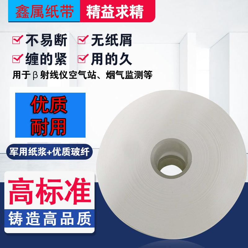 PM2.5颗粒物监测仪使用的玻璃纤维纸带