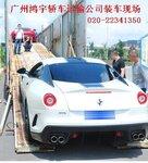 广州到海口小轿车托运-汽车运输