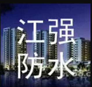 东莞江强防水补漏装饰工程有限公司