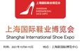 2021上海國際時尚鞋展