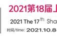 2021中國箱包機械設備展-中國國際箱包展