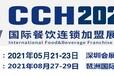 2021中國火鍋加盟展-2021廣州餐飲加盟展