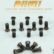 定制數控刀具螺絲梅花螺絲刀桿螺絲M2.57/M38