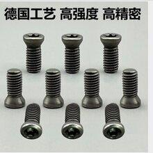 精格五金批發數控刀桿用CNC刀桿螺絲刀具螺絲數控