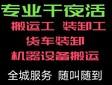 郑州砸墙垃圾清运拆除人力装卸工搬运工电话图片