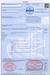 日照原产地证/日照代办一般原产地证CO