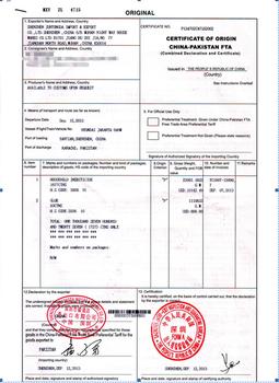 雙抬頭中巴產地證FTA