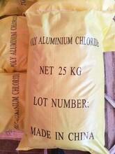 武威聚合氯化鋁生產廠家圖片