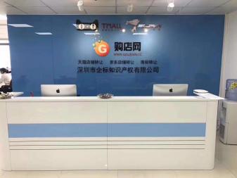 深圳市企标知识产权有限公司购店网
