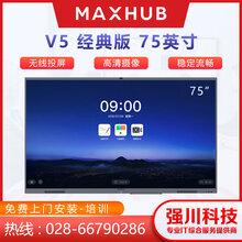 四川MAXHUBV5授權經銷商-成都會議平板專賣店75英寸觸控一體機圖片