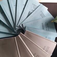 兴安盟编写可行性报告兴安盟资质公司图片