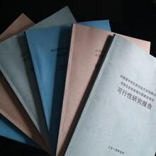 西宁编写可行性报告西宁资质公司图片