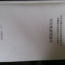 和田编写可行性报告和田资质公司图片