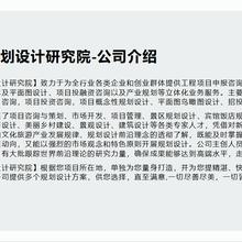 蚌埠寫可行性報告-可研報告能編寫公司圖片