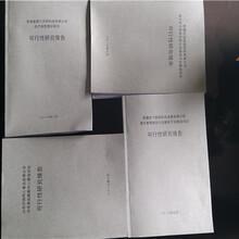 廣州編寫可行性研究報告公司-立項好通過圖片