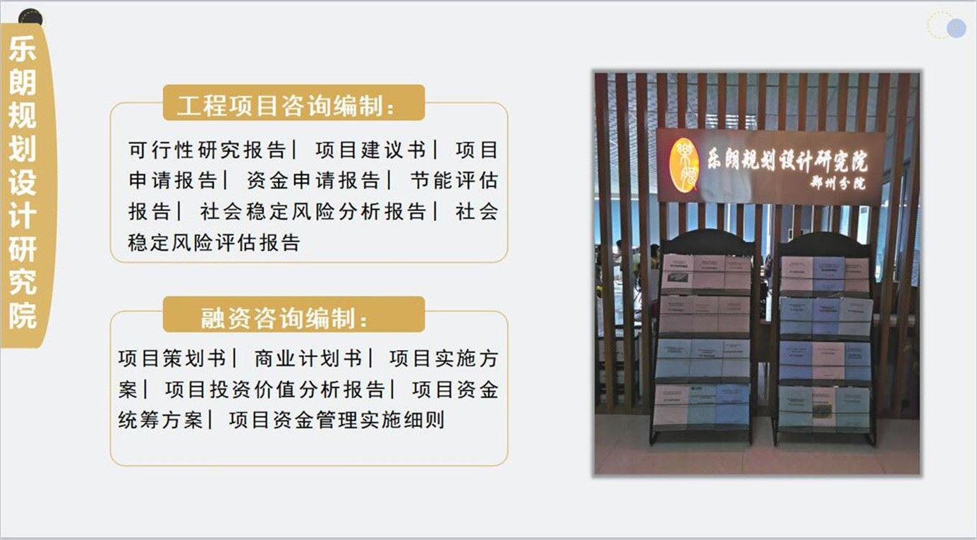 漢中可行性報告寫立項申請