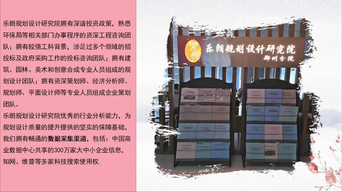 克孜勒苏本地写项目申请报告-项目批地