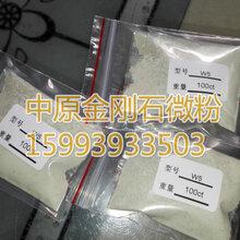 W0.125金刚石微粉120000目M0-0.1