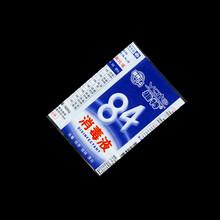 温州PET收缩膜印刷标签印刷厂家