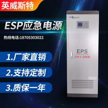戴克威爾EPS電源廠家eps電源30kw不間斷供電消防應急三相電