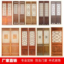 定制中式仿古复古门室内门屏风花格实木门窗原木红木门窗装饰门图片