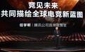 海南华体电竞赛事平台招商
