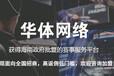 华体赛事电子竞技体育平台火爆招商中