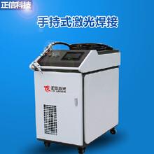 手持激光焊接机-ZXL-SC1500W联系免费赠送送丝机图片