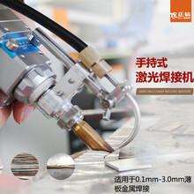 全自动_手持式_激光焊接机,摆动枪头光纤传输价格图片