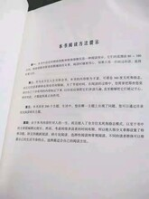 社會科學類書籍20本榜首-西經寶典圖片