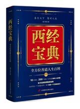 中國十大必讀書籍榜首西經寶典圖片