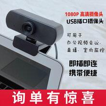 1080P高清网络摄像头电脑usb智能摄像头麦克风摄像头电脑台式