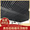 木纹铝格栅吊顶