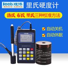 里氏硬度計leeb系列金屬硬度計洛氏鑄鐵合金鐵鋼金屬硬度測試儀圖片