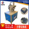 方管切角機可定制角度機90度折角機無毛刺切角駿品機械
