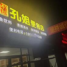 開州區精品發光字搭建服務圖片