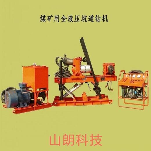 果洛鉆機-煤礦液壓鉆機,探水鉆機