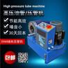 供应东莞小型缩管机不锈钢锁缩管机液压无压痕缩管机