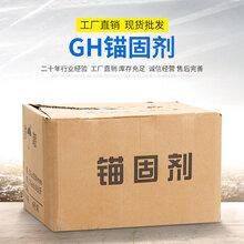 广西南宁锚固剂厂家锚固剂价格南宁锚固剂大量批发图片