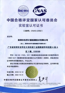 深圳市东华计量检测技术有限公司