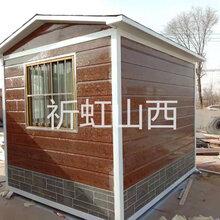 忻州繁峙杏园不锈钢岗亭光裕堡雕花板岗亭彩钢房厂家可定制图片