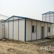 咸陽三原嵯峨拆裝式彩鋼房城關街道焊接式活動房圖片