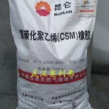 吉化氯磺化聚乙烯CSM3304